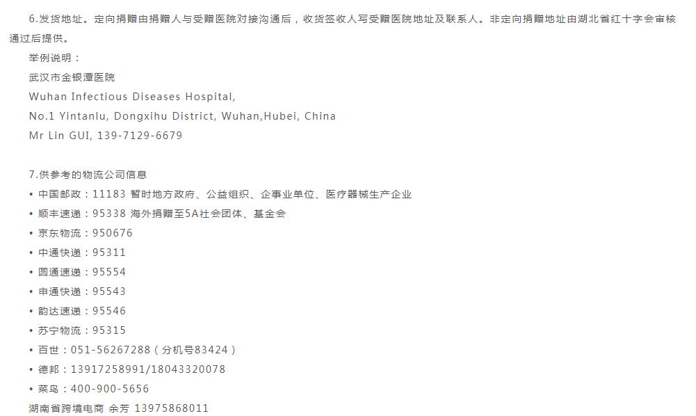 捐赠物品到湖北武汉流程图