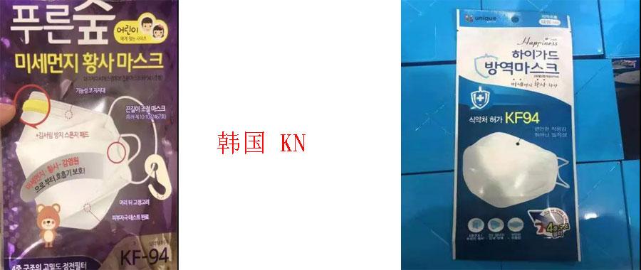 韩国KN口罩