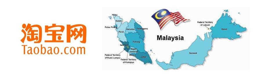 淘宝海运马来西亚价钱