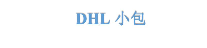 DHL小包价格表