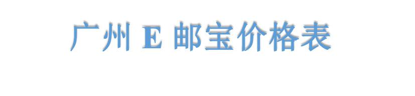 广州E邮宝价格表