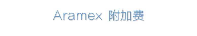 Aramex中东国际快递附加费