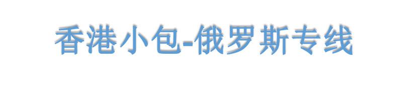 香港小包-俄罗斯专线