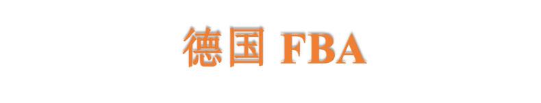 德国亚马逊仓库地址与FBA代码