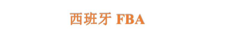 西班牙亚马逊FBA海运拼箱运费表