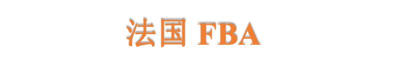 法国亚马逊仓库地址与FBA代码