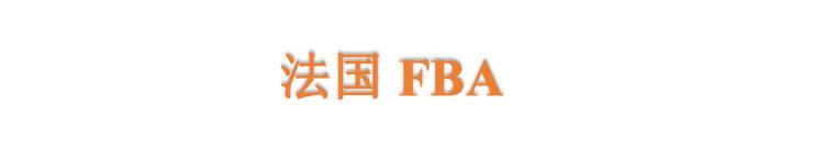法国FBA拼箱
