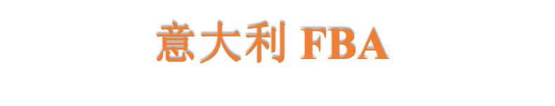 意大利亚马逊仓库地址与FBA代码