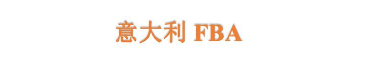 意大利亚马逊FBA海运拼箱运费表