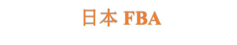 日本亚马逊仓库地址与FBA代码