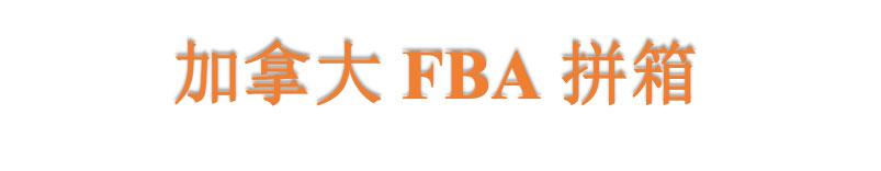 FBA头程加拿大亚马逊海运拼箱价格