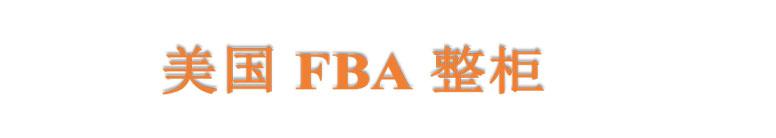 美国FBA头程整柜海运费用价格表