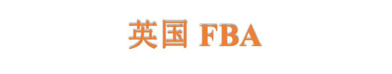 英国亚马逊仓库地址与FBA代码