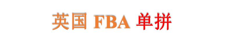 英国fba单拼