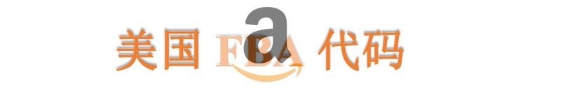美国亚马逊仓库代码与地址