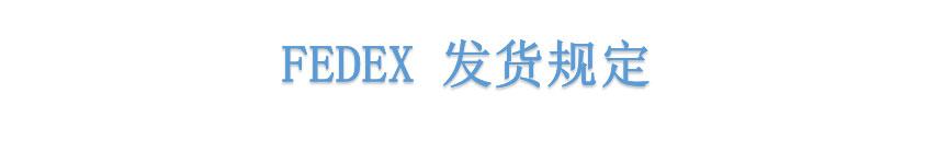 香港联邦国际快递价格表注意事项与附加费用