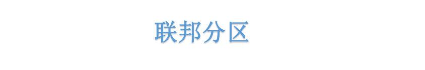 香港联邦国际快递分区表