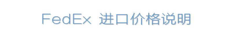 香港联邦国际快递IP & IE 进口渠道价格说明与注意事项