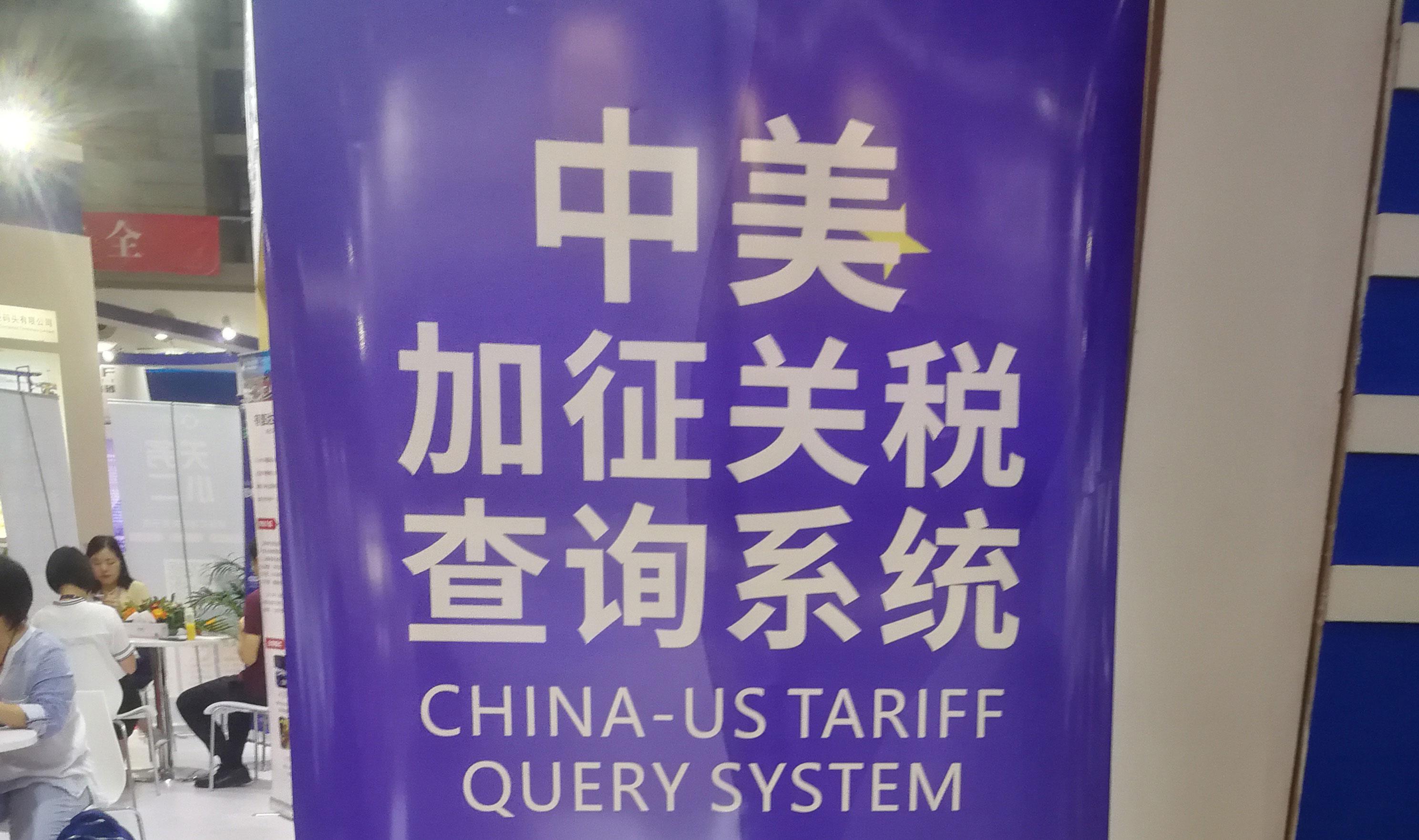 美国加征关税查询系统