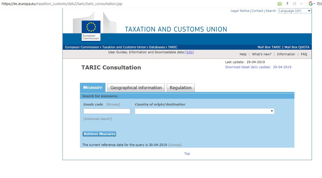 欧盟进口关税查询网址