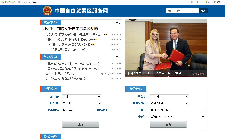 中国自贸进口关税查询网址
