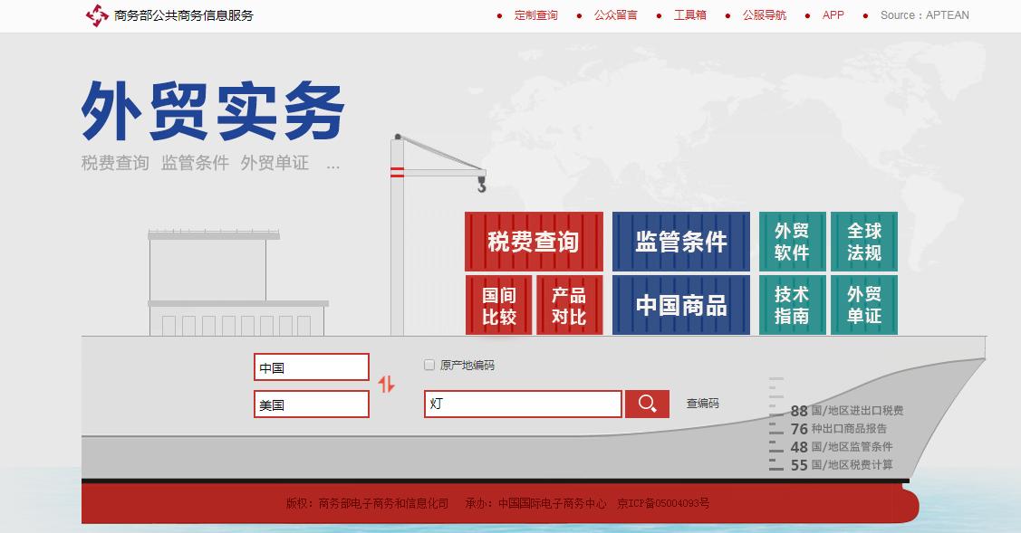 进口关税查询网址