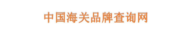 中国海关有备案品牌查询网址
