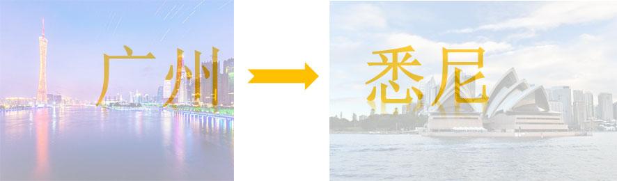 广州海运到悉尼