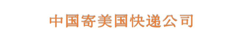 中国寄美国快递公司