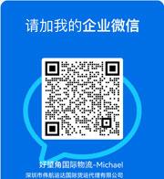 中国拼箱拼柜公司