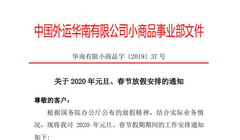 2020春节拼箱仓库截止时间