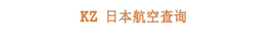 KZ 日本航空空运货物跟踪查询