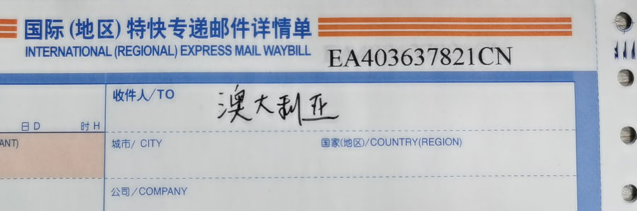 EMS  国际快递中国到澳大利亚价格表